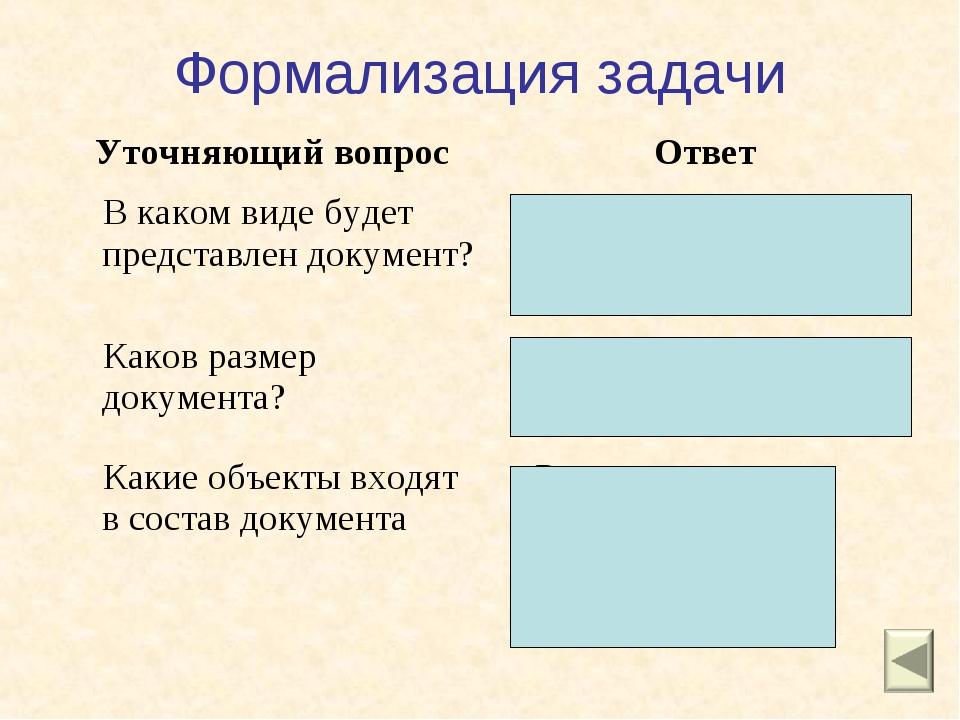 Формализация задачи Уточняющий вопросОтвет В каком виде будет представлен до...