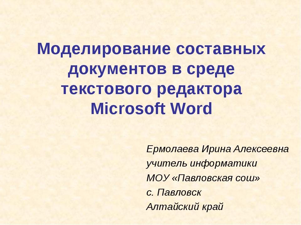 Моделирование составных документов в среде текстового редактора Microsoft Wor...