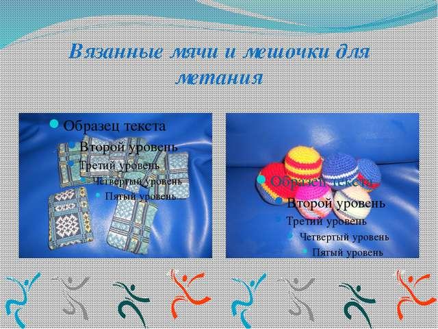 Вязанные мячи и мешочки для метания
