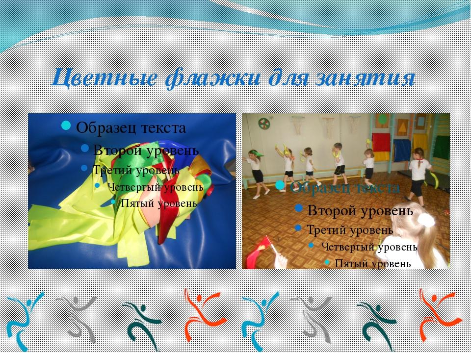 Цветные флажки для занятия