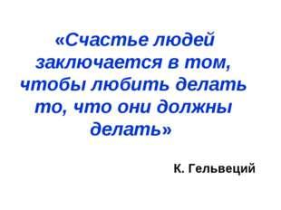 «Счастье людей заключается в том, чтобы любить делать то, что они должны дел