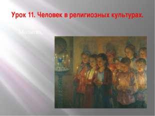Урок 11. Человек в религиозных культурах. Молитва.