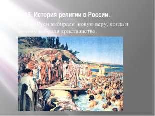 Урок 18. История религии в России. Как на Руси выбирали новую веру, когда и п