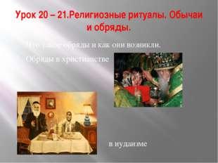 Урок 20 – 21.Религиозные ритуалы. Обычаи и обряды. Что такое обряды и как они