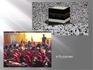 в исламе в буддизме