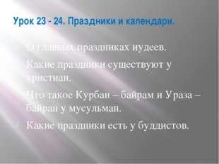 Урок 23 - 24. Праздники и календари. О главных праздниках иудеев. Какие празд