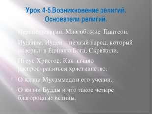 Урок 4-5.Возникновение религий. Основатели религий. Первые религии. Многобожи