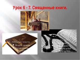 Урок 6 - 7. Священные книги.