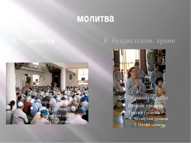 молитва В мечети В буддистском храме