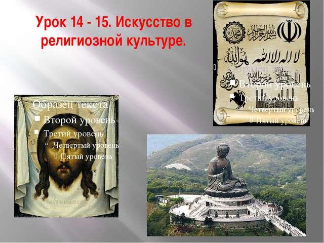 Урок 14 - 15. Искусство в религиозной культуре.