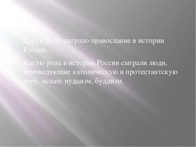 Какую роль сыграло православие в истории России. Какую роль в истории России...