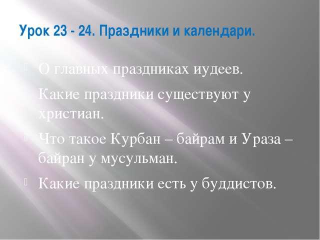 Урок 23 - 24. Праздники и календари. О главных праздниках иудеев. Какие празд...