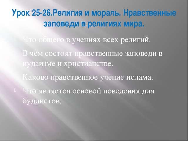 Урок 25-26.Религия и мораль. Нравственные заповеди в религиях мира. Что общег...