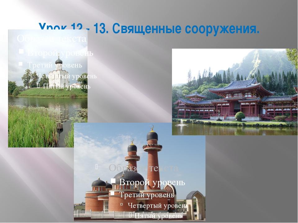 Урок 12 - 13. Священные сооружения.