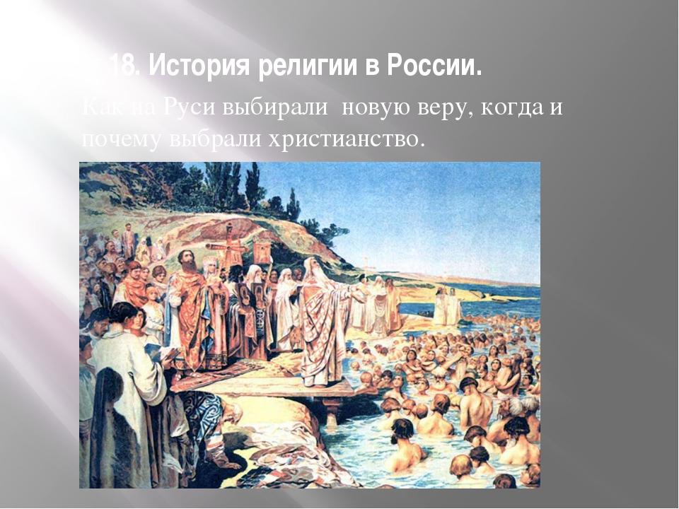 Урок 18. История религии в России. Как на Руси выбирали новую веру, когда и п...
