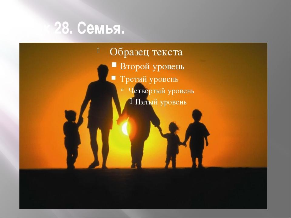 Урок 28. Семья.