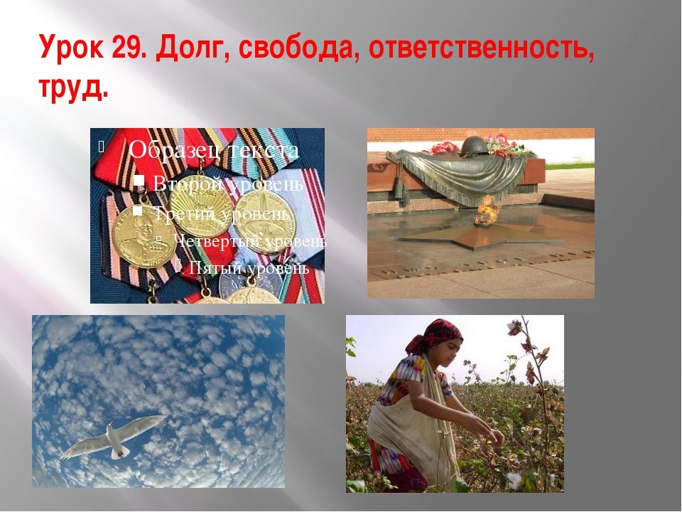 Урок 29. Долг, свобода, ответственность, труд.