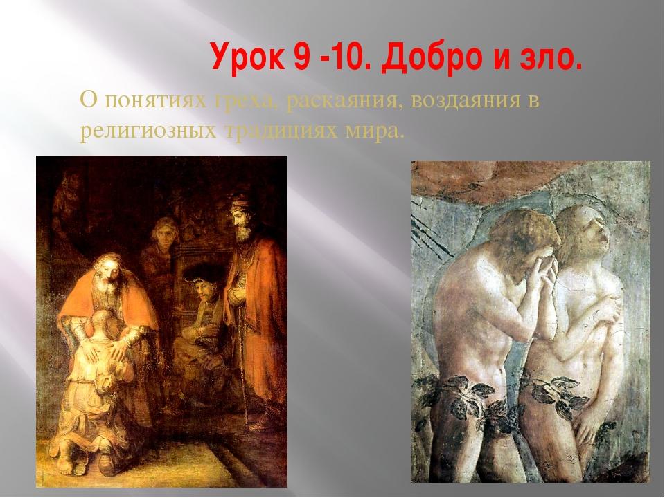 Урок 9 -10. Добро и зло. О понятиях греха, раскаяния, воздаяния в религиозных...