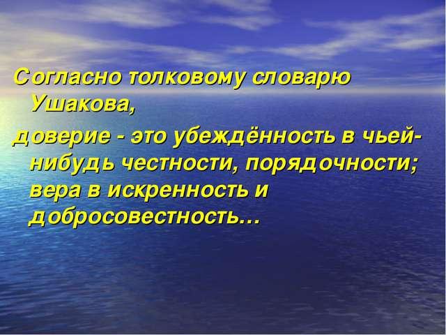 Согласно толковому словарю Ушакова, доверие - это убеждённость в чьей-нибудь...