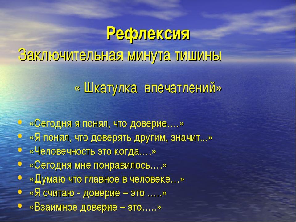 Рефлексия Заключительная минута тишины « Шкатулка впечатлений» «Сегодня я пон...