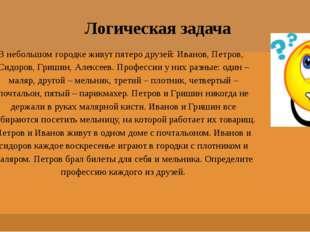 Логическая задача В небольшом городке живут пятеро друзей: Иванов, Петров, Си