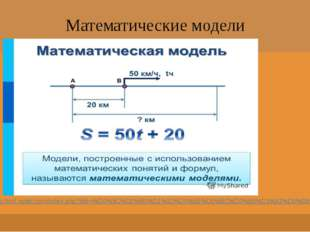 Математические модели http://school.xvatit.com/index.php?title=%D0%9C%D0%B0%D