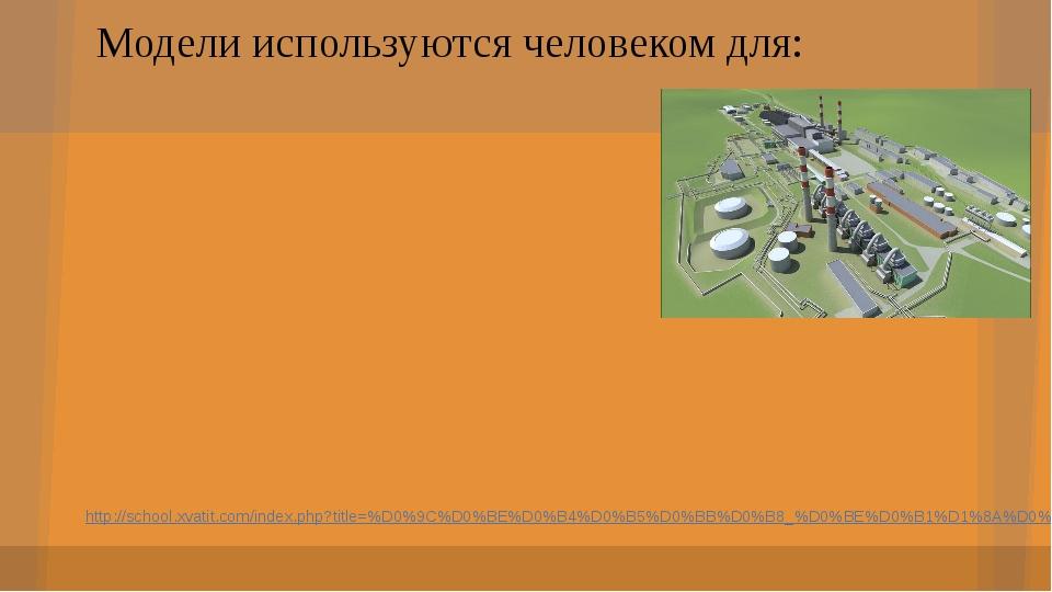 Модели используются человеком для: http://school.xvatit.com/index.php?title=%...