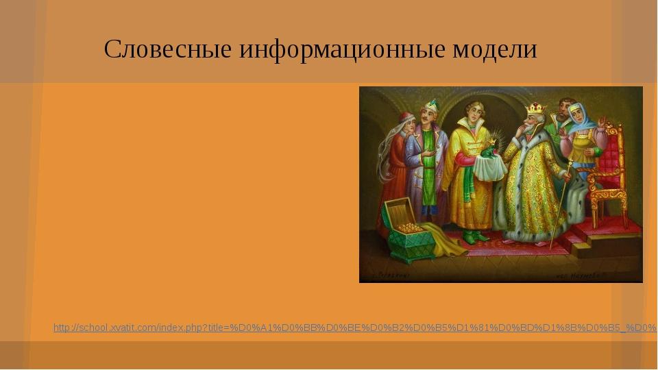 Словесные информационные модели http://school.xvatit.com/index.php?title=%D0%...