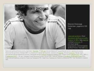 Выпускник футбольной школы группы подготовки «Нефтяник». В1976 годузакончил