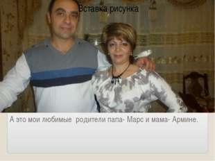 А это мои любимые родители папа- Марс и мама- Армине.