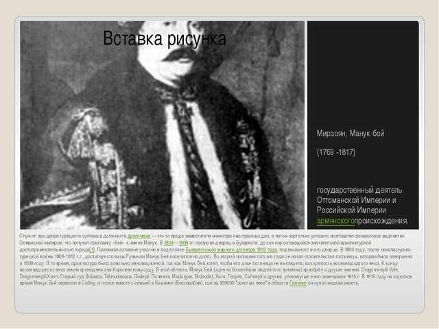 Служил при дворе турецкого султана в должностидрагомана— что-то вроде замес...