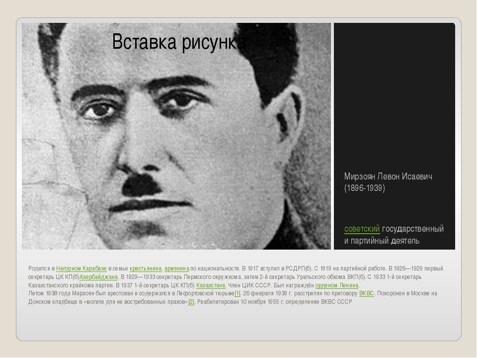 Родился вНагорном Карабахев семьекрестьянина,армянинапо национальности....