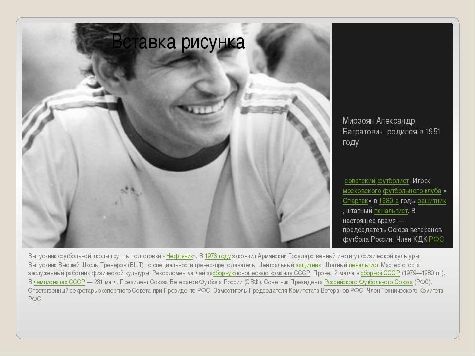 Выпускник футбольной школы группы подготовки «Нефтяник». В1976 годузакончил...