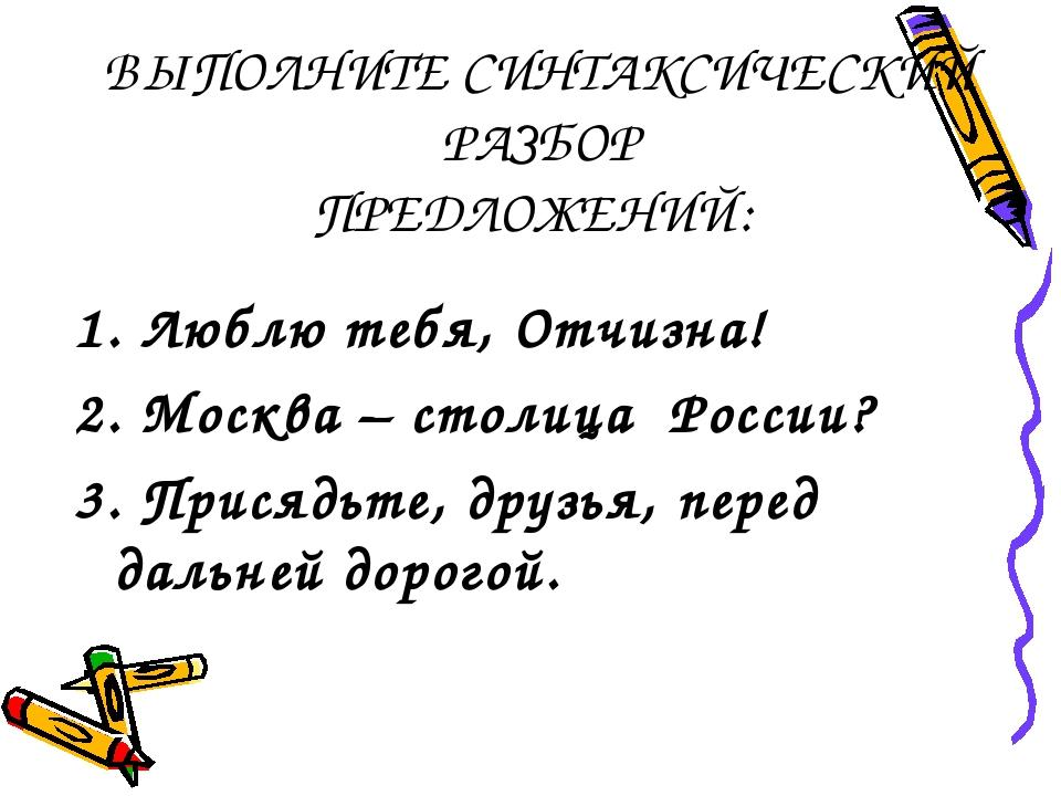 СИНТАКСИЧЕСКИЙ РАЗБОР