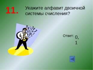 13. Какая система счисления использована в четверостишии? «На кресле толстый