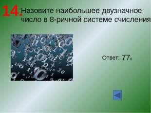 16. Как в 2-ичной системе счисления будет записано число «3»? Ответ: 112 Абра