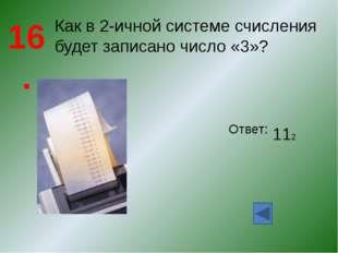 18. Ответ: 10 000 Чему в древнерусском счете равнялась «тьма»? Абрамкина Т.Н.