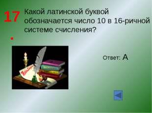 19. Ответ: 3 (0,1,2) Какое количество цифр используется в троичной системе сч