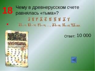 20. Ответ: 110 Реши задачу На берегу моря лежало 10 камешков. Набежавшая волн