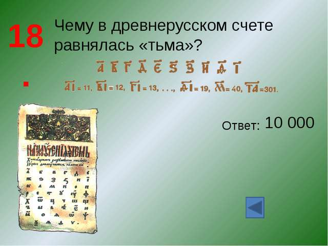 20. Ответ: 110 Реши задачу На берегу моря лежало 10 камешков. Набежавшая волн...