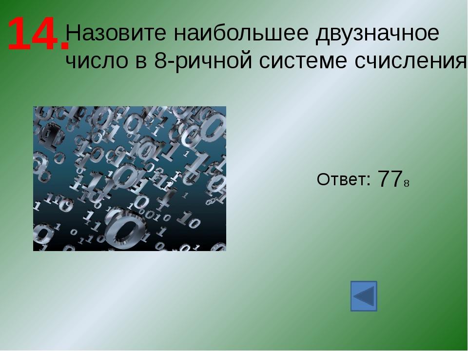 16. Как в 2-ичной системе счисления будет записано число «3»? Ответ: 112 Абра...