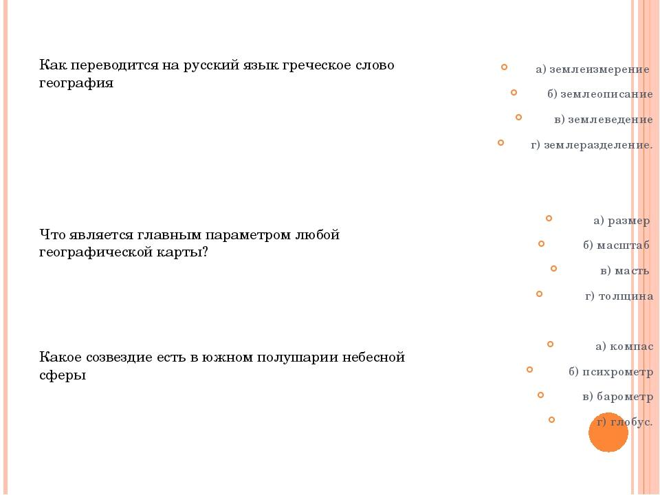 Как переводится на русский язык греческое слово география Что является главн...