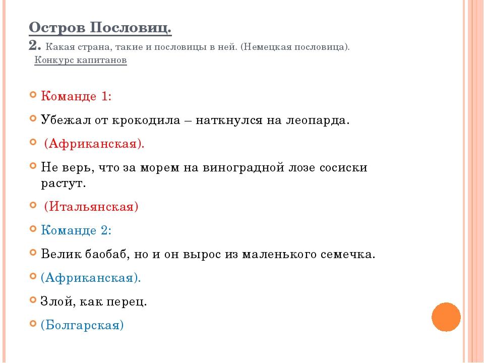 Болгарский язык пословицы