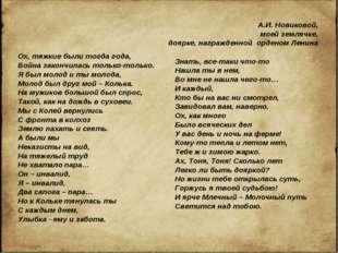 А.И. Новиковой, моей землячке, доярке, награжденной орденом Ленина Ох, тяжкие