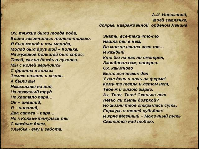 А.И. Новиковой, моей землячке, доярке, награжденной орденом Ленина Ох, тяжкие...