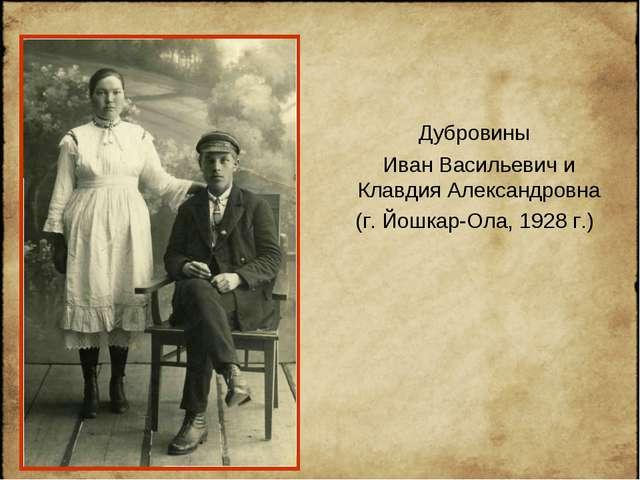 Дубровины Иван Васильевич и Клавдия Александровна (г. Йошкар-Ола, 1928 г.)