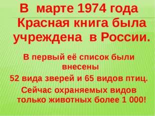 В марте 1974 года Красная книга была учреждена в России. В первый её список б