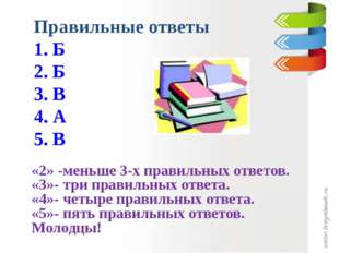 Правильные ответы 1. Б 2. Б 3. В 4. А 5. В «2» -меньше 3-х правильных ответов