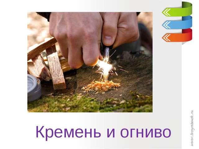 Кремень и огниво