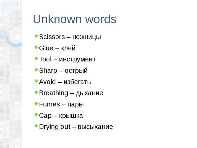 Unknown words Scissors – ножницы Glue – клей Tool – инструмент Sharp – острый...
